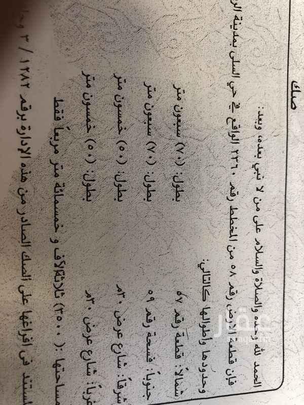 أرض للبيع في شارع احمد بن صدفة السلمي ، حي السلي ، الرياض