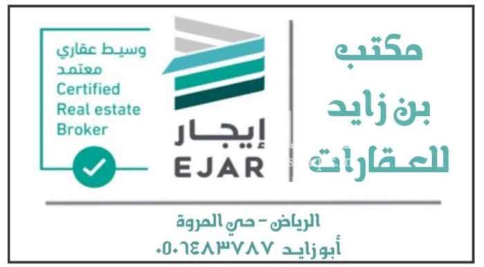 شقة للإيجار في شارع سعيد بن مرة العجلي ، حي المروة ، الرياض ، الرياض