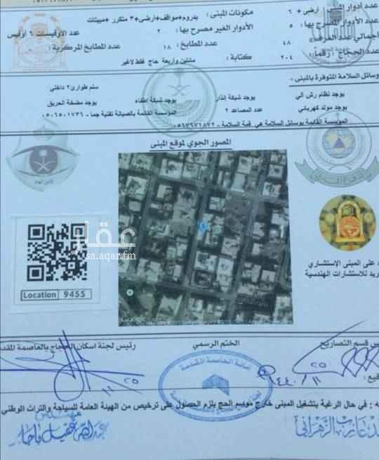عمارة للإيجار في شارع المعرفة ، حي العزيزية ، مكة