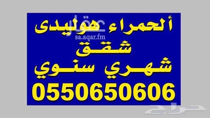 شقة للإيجار في شارع ابراهيم النميري ، حي الحمراء ، الرياض ، الرياض