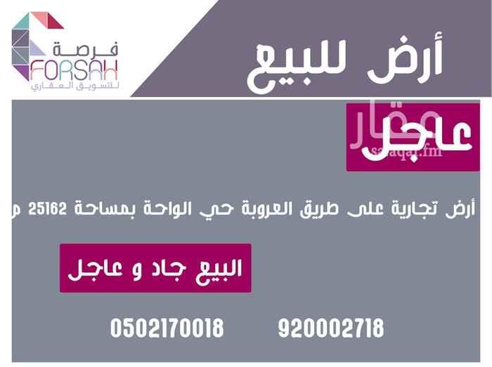 أرض للبيع في شارع الأفلاج ، حي الواحة ، الرياض ، الرياض