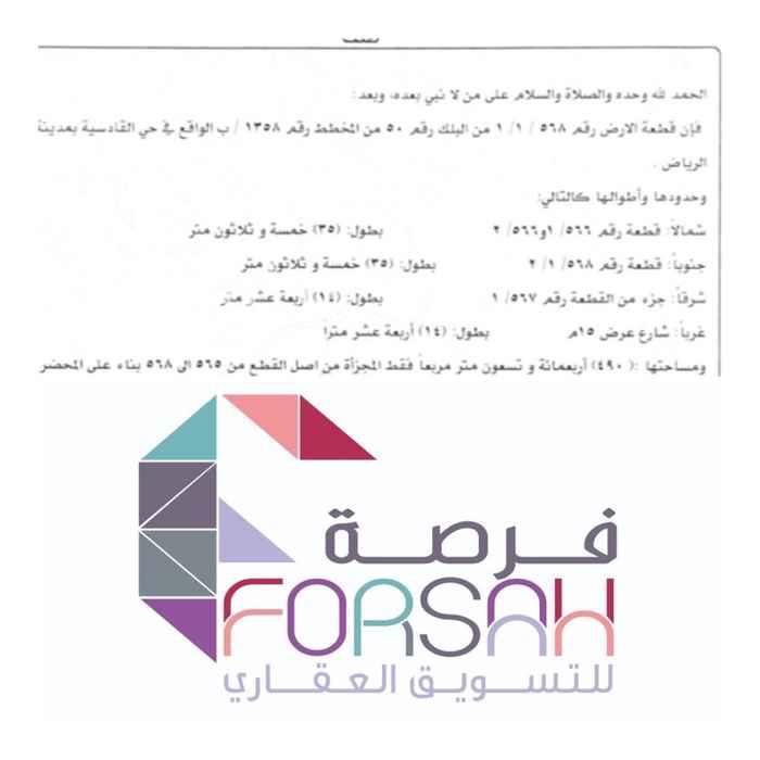 أرض للبيع في شارع محمد بن مانع ، حي القادسية ، الرياض ، الرياض