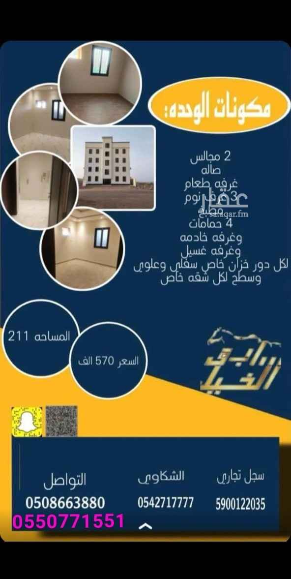 شقة للبيع في شارع الخنساء ، حي الشاطئ ، جازان ، جزان