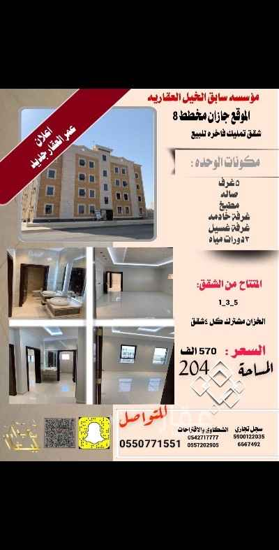 شقة للبيع في شارع 131 ح ، حي الشاطيء ، جازان ، جزان