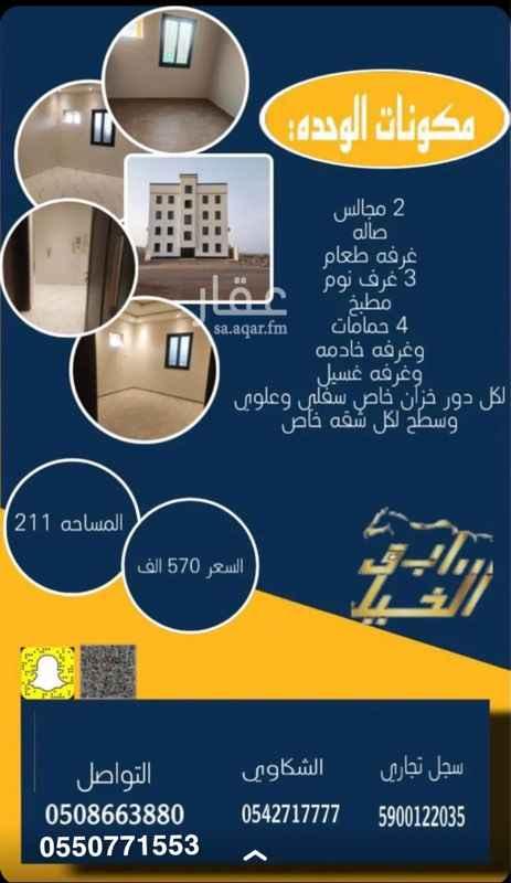 شقة للبيع في شارع المدينة المنورة ، حي الشاطئ ، جازان ، جزان