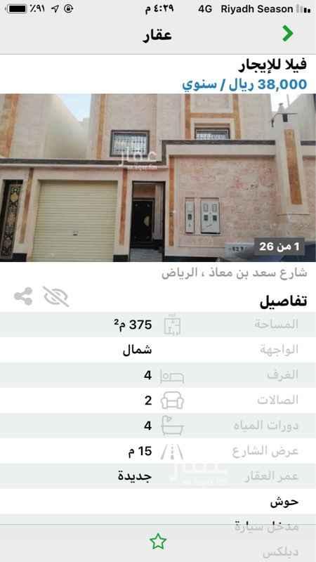 فيلا للإيجار في شارع الحسين الهاشمي ، الرياض