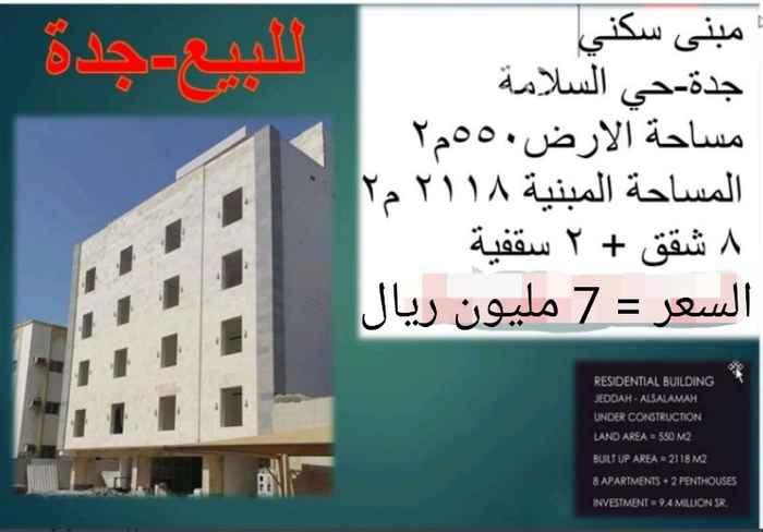 عمارة للبيع في شارع قريش ، حي السلامة ، جدة