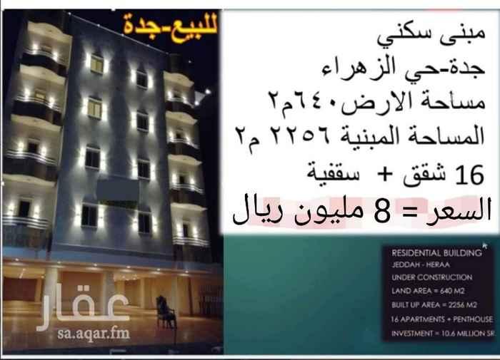 عمارة للبيع في شارع كهيل الازدي ، حي الزهراء ، جدة