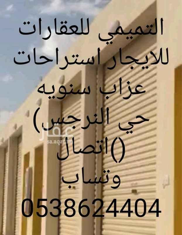 استراحة للإيجار في حي النرجس ، الرياض ، الرياض
