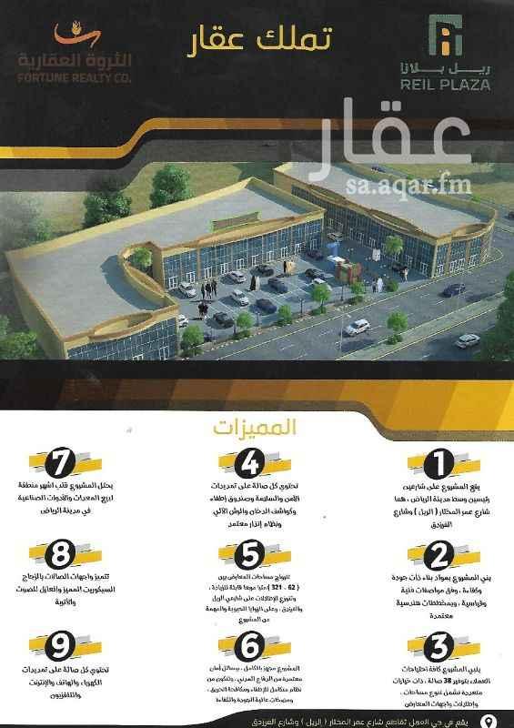 محل للبيع في شارع الفرزدق ، حي العمل ، الرياض ، الرياض