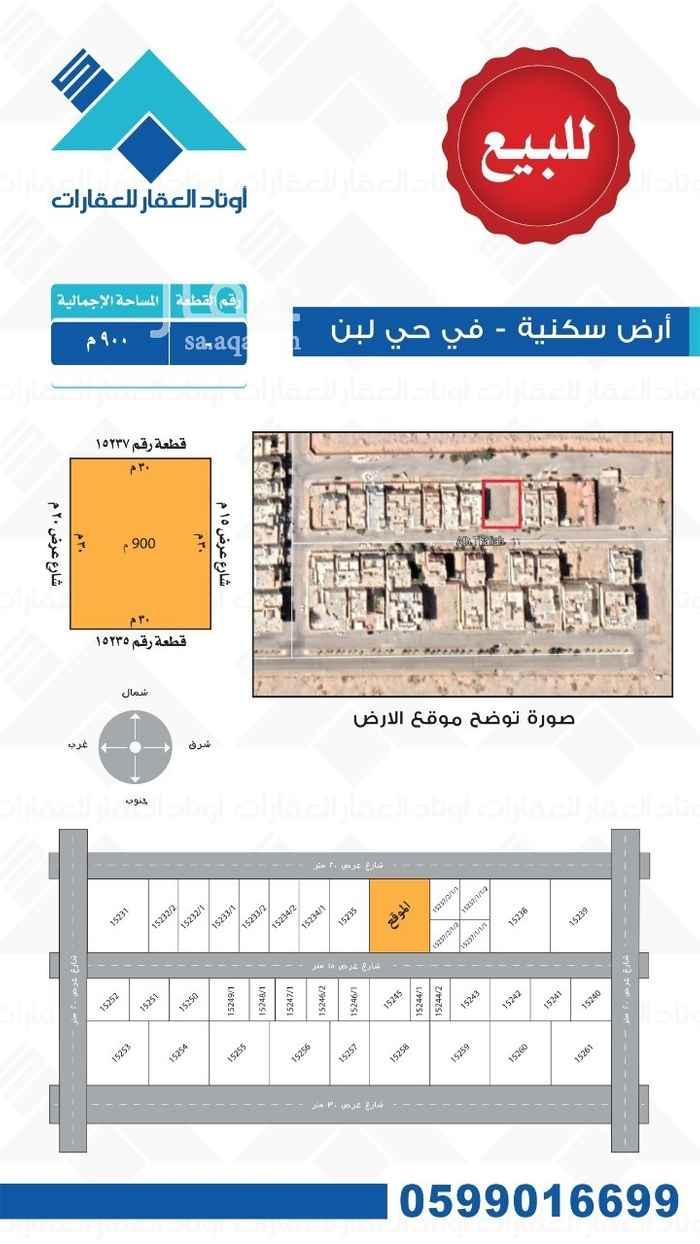 أرض للبيع في شارع التحلية ، حي هجرة لبن ، الرياض ، الرياض