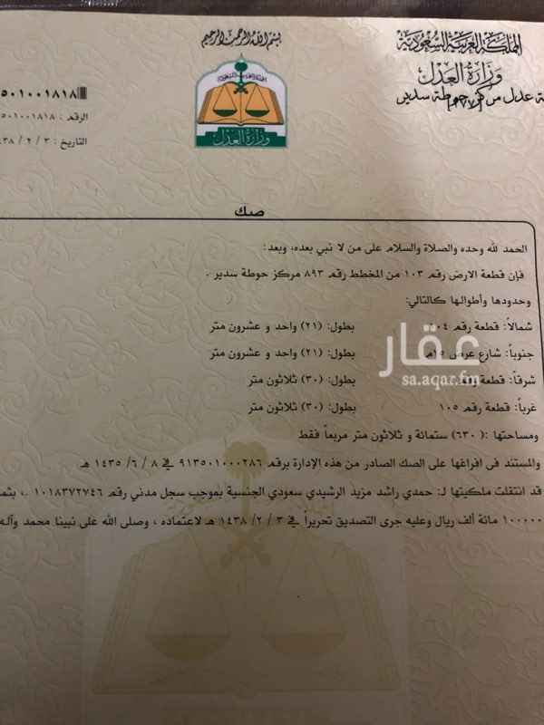استراحة للبيع في طريق الملك عبدالله ، حوطة سدير ، المجمعة