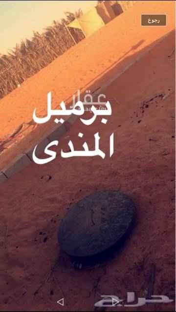 مخيم للإيجار في حي الملك عبدالله ، الرياض