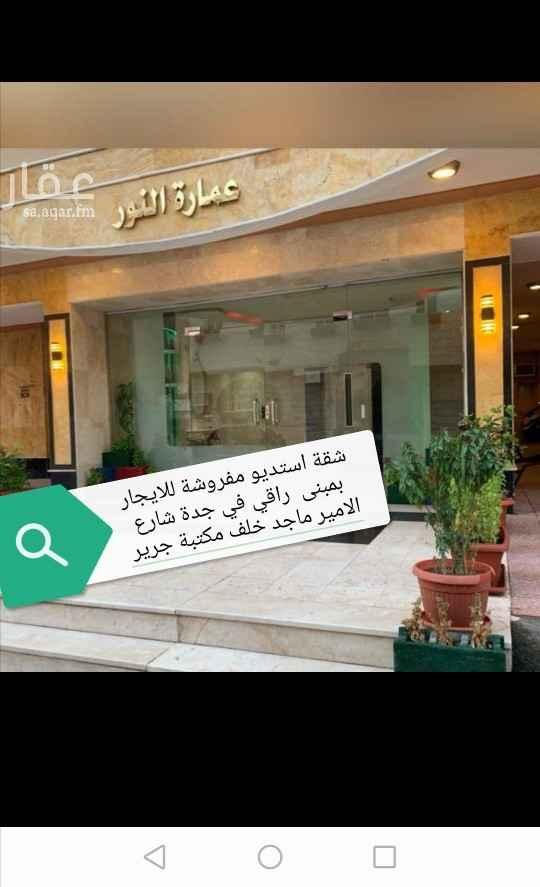 شقة للإيجار في شارع السيد الحميدي ، حي الصفا ، جدة ، جدة