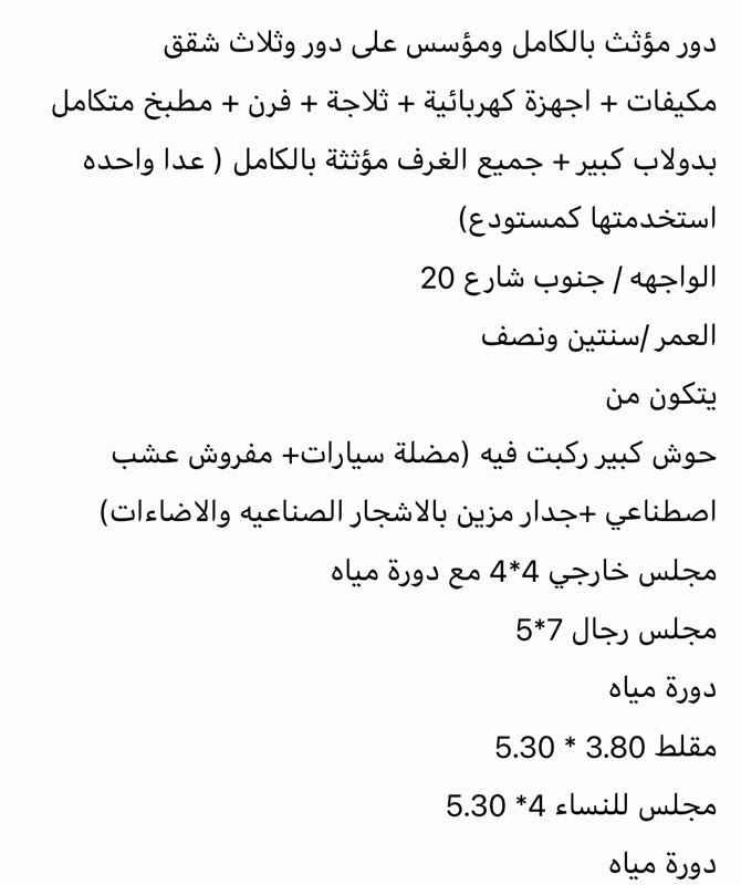 فيلا للبيع في شارع كبشة بنت واقد ، حي الأمانة ، الدمام ، الدمام