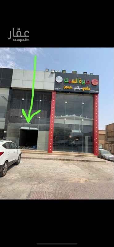 محل للإيجار في شارع سعد بن ابي وقاص ، حي النسيم الغربي ، الرياض ، الرياض