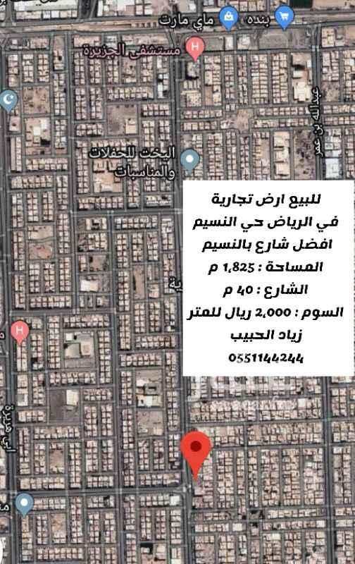 أرض للبيع في شارع حسان بن ثابت ، حي النسيم الغربي ، الرياض