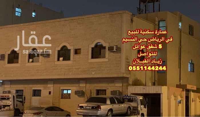 عمارة للبيع في شارع ابن مجاهد ، حي النسيم الشرقي ، الرياض