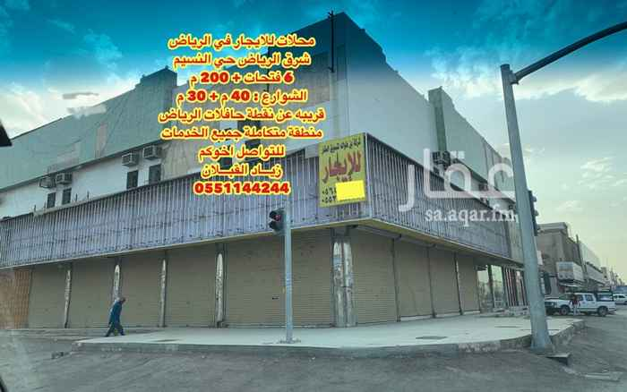 محل للإيجار في شارع ابي هريرة ، حي النسيم الشرقي ، الرياض