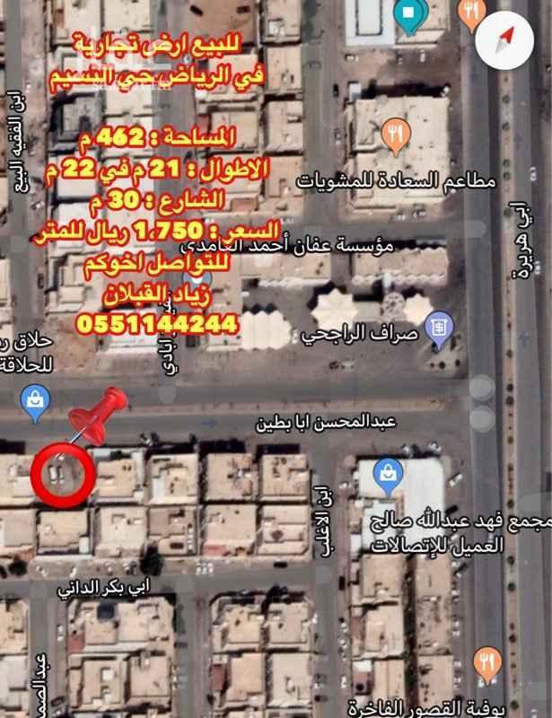 أرض للبيع في شارع عبدالمحسن ابا بطين ، حي النسيم الشرقي ، الرياض