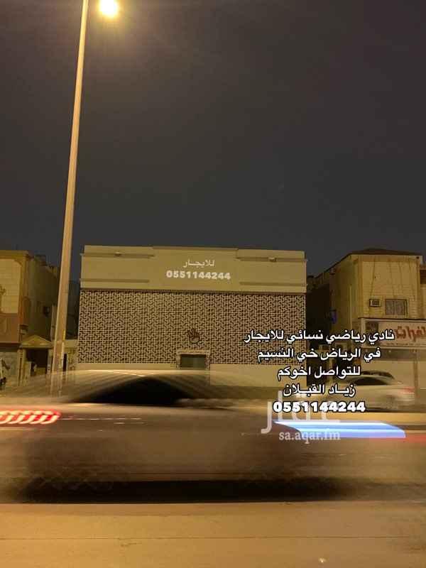 محل للإيجار في شارع ابن الاغلب ، حي النسيم الشرقي ، الرياض