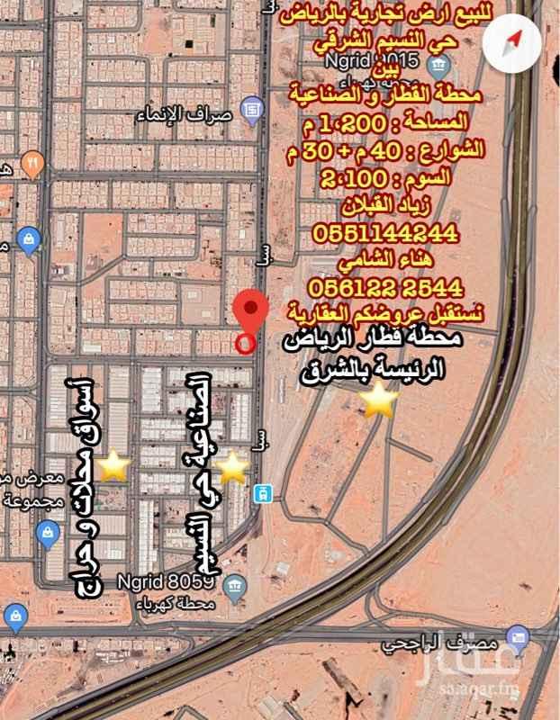 أرض للبيع في شارع سبا ، حي النسيم الشرقي ، الرياض