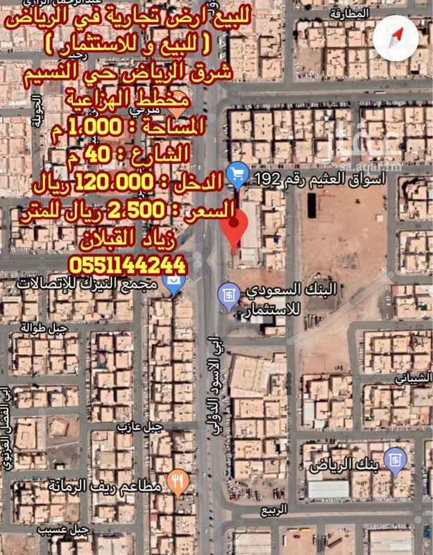 أرض للبيع في شارع ابي الاسود الدؤلي ، حي النسيم الشرقي ، الرياض
