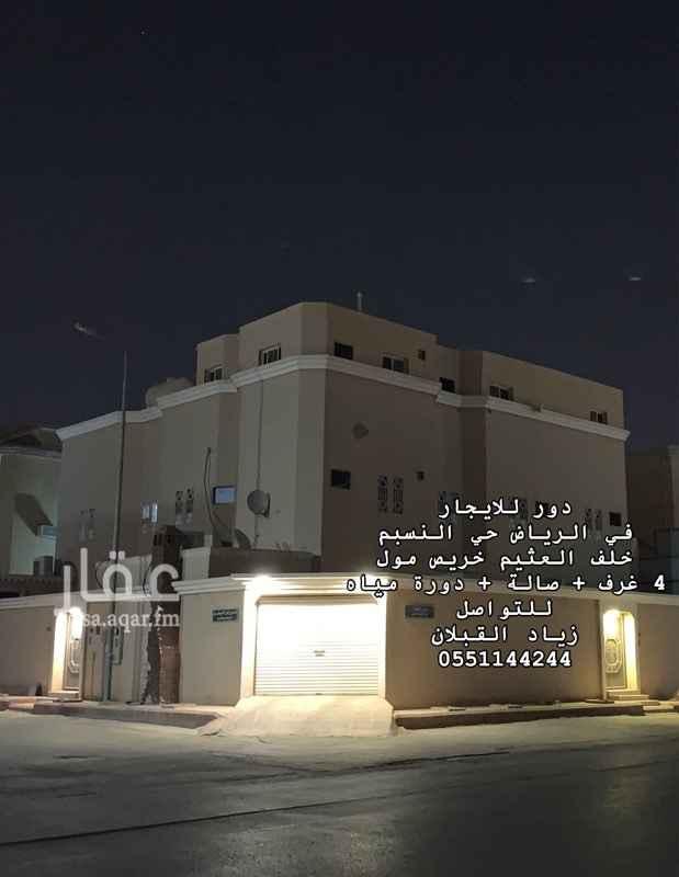 شقة للإيجار في شارع ابن القرطبان ، حي النسيم الشرقي ، الرياض