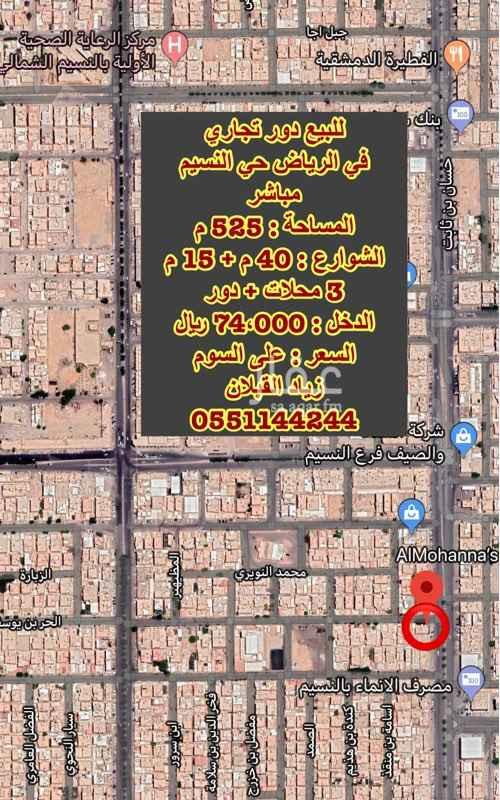 عمارة للبيع في شارع حسان بن ثابت ، حي النسيم الغربي ، الرياض