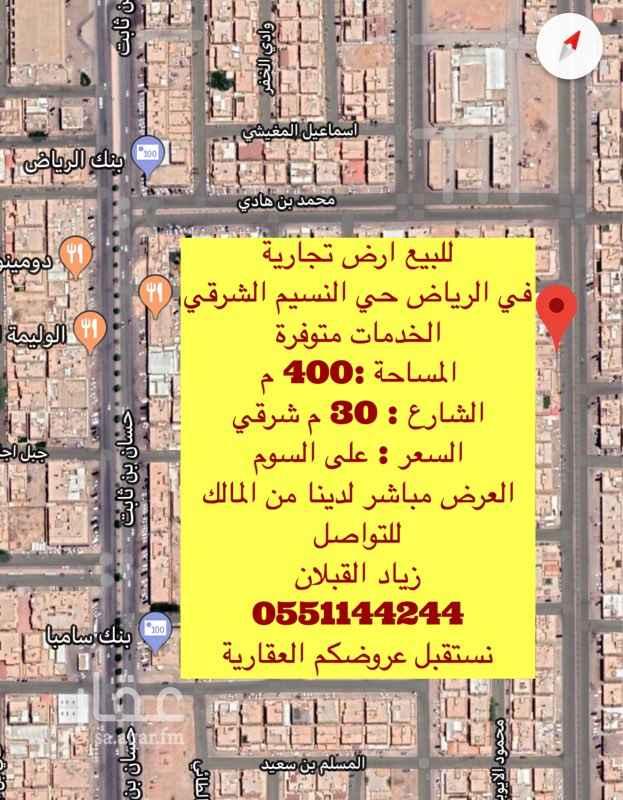 أرض للبيع في شارع الشيخ علي بن حسين بن محمد ، حي النسيم الشرقي ، الرياض