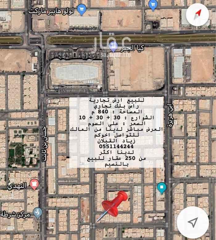 أرض للبيع في شارع زنجبار ، حي النسيم الشرقي ، الرياض ، الرياض