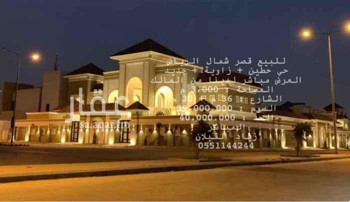 فيلا للبيع في شارع محايدة ، حي حطين ، الرياض ، الرياض