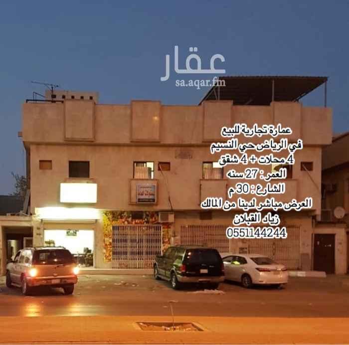 عمارة للبيع في شارع الشيخ علي بن حسين بن محمد ، حي النسيم الشرقي ، الرياض ، الرياض