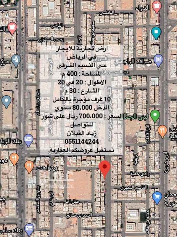 أرض للإيجار في شارع الشيخ علي بن حسين بن محمد ، حي النسيم الشرقي ، الرياض ، الرياض
