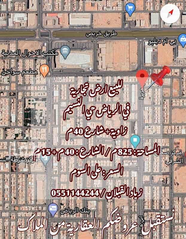 أرض للبيع في شارع ابي هريرة ، حي النسيم الشرقي ، الرياض ، الرياض