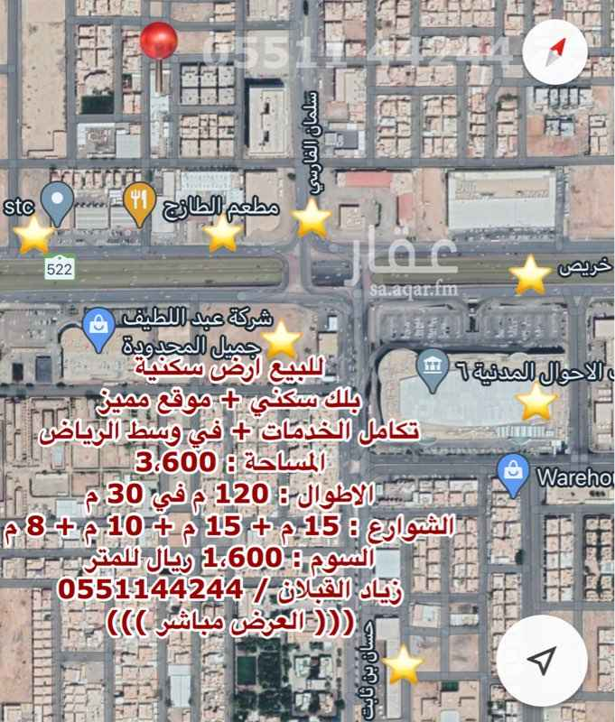أرض للبيع في شارع الشواطئ ، حي النهضة ، الرياض ، الرياض
