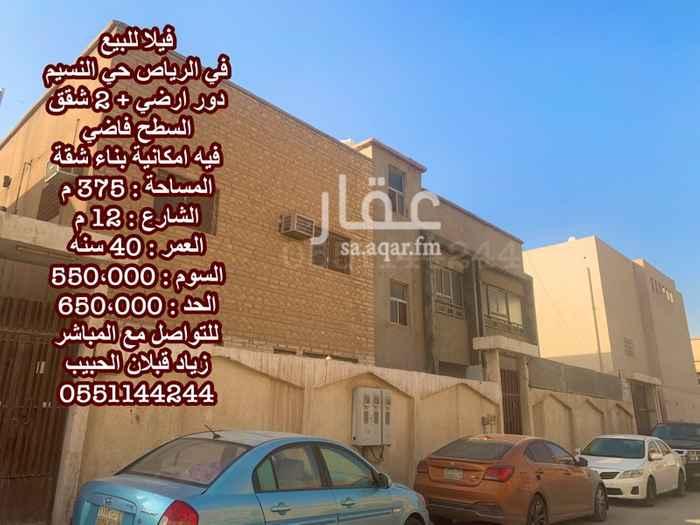 فيلا للبيع في حي ، شارع شيخ التاج ، حي النسيم الغربي ، الرياض ، الرياض