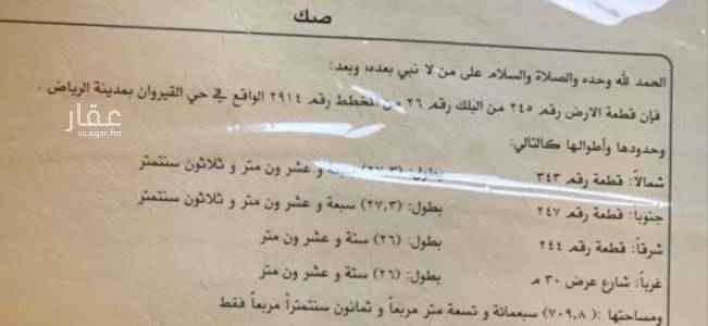 عمارة للإيجار في حي القيروان ، الرياض ، الرياض