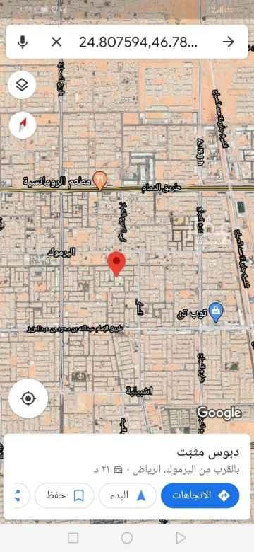 أرض للبيع في شارع نخله ، حي اليرموك ، الرياض ، الرياض
