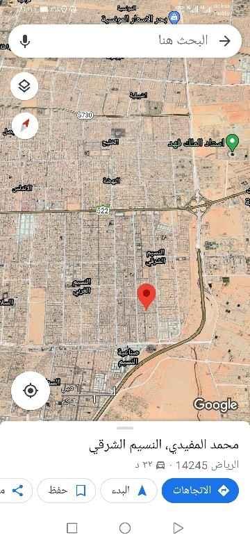 أرض للبيع في حي ، شارع محمد المفيدي ، حي النسيم الشرقي ، الرياض ، الرياض