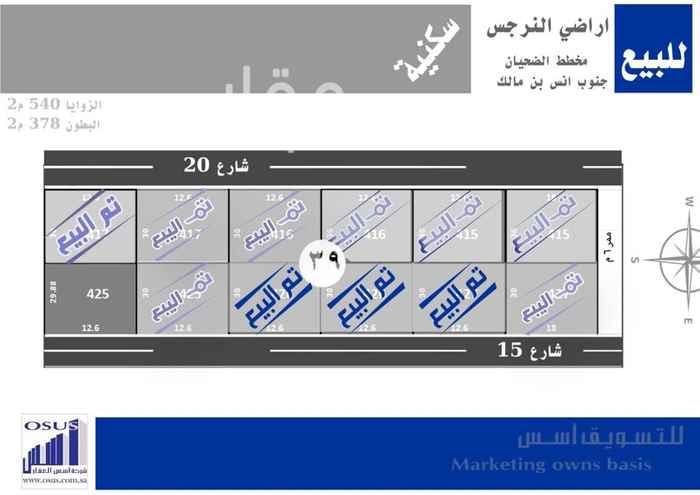 أرض للبيع في شارع رقم 207 ، حي النرجس ، الرياض ، الرياض