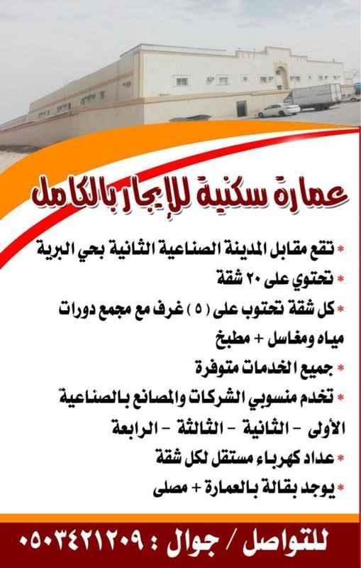 عمارة للإيجار في طريق الخرج الفرعي ، حي البرية ، الرياض