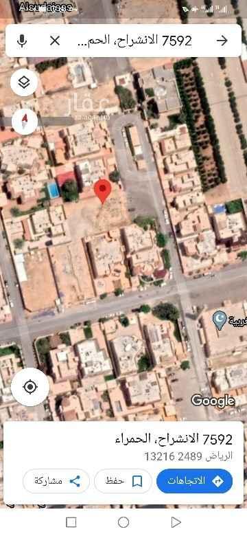 أرض للبيع في شارع التنسيق ، حي الحمراء ، الرياض ، الرياض