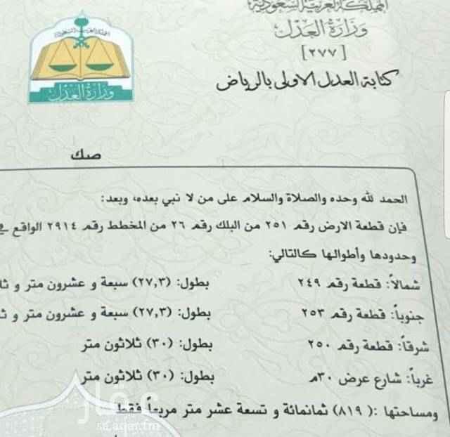 أرض للإيجار في حي القيروان ، الرياض