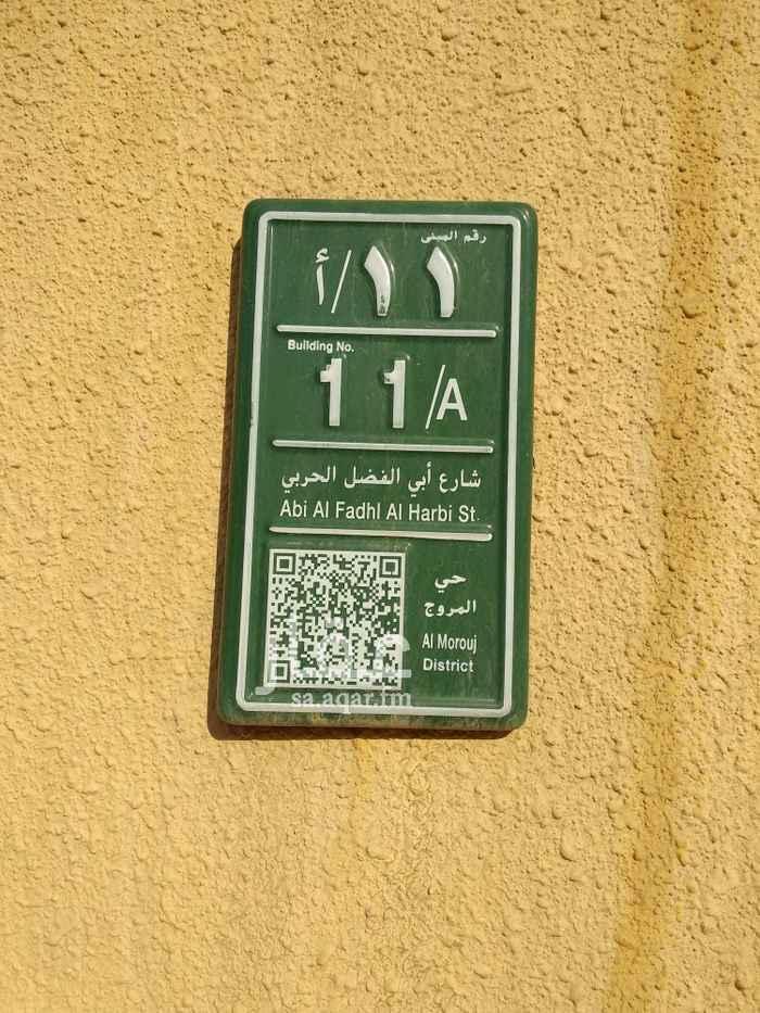 فيلا للإيجار في شارع ابي الفضل الحربي ، حي المروج ، الرياض ، الرياض