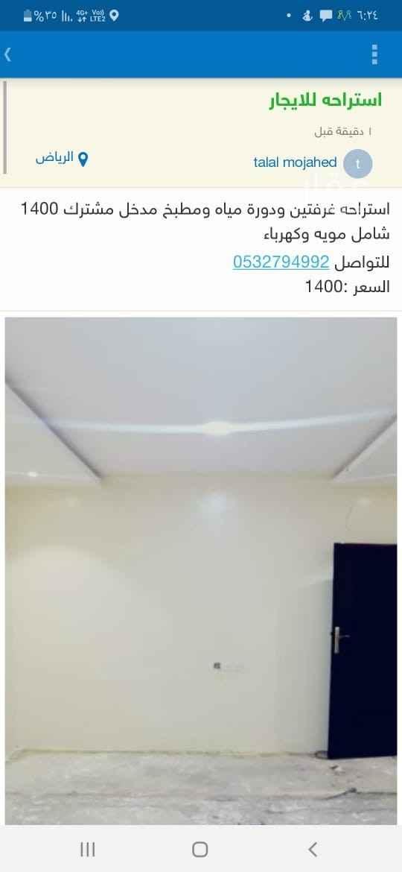 استراحة للإيجار في شارع مروان الهمداني ، حي الحزم ، الرياض ، الرياض