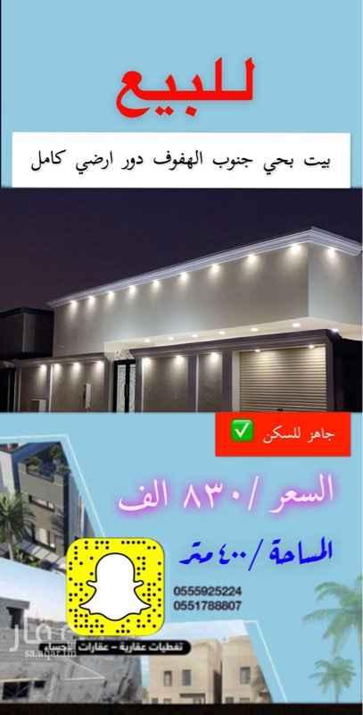 بيت للبيع في طريق الملك عبدالله ، حي جنوب الهفوف ، الهفوف ، الأحساء