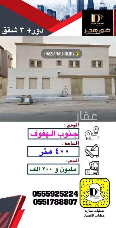 بيت للبيع في برج خلوي ، طريق الملك عبدالله ، حي النايفية ، الهفوف ، الأحساء