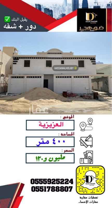 بيت للبيع في حي العزيزية ، الهفوف والمبرز ، الأحساء