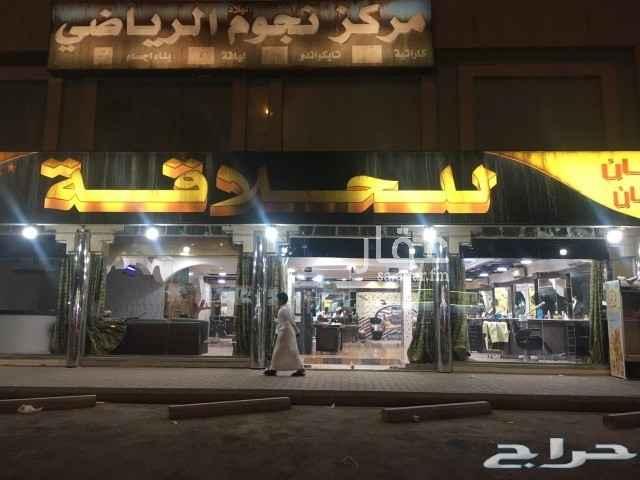 محل للبيع في شارع حسان بن ثابت ، حي النسيم الغربي ، الرياض